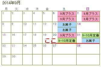 20140910_2